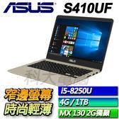 【ASUS華碩】【零利率】S410UF-0031A8250U 冰柱金 ◢14吋窄邊框8代輕薄筆電 ◣