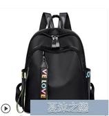 雙肩包 雙肩包女士新款韓版百搭潮牛津布背包時尚休閑大容量旅行書包 快速出貨