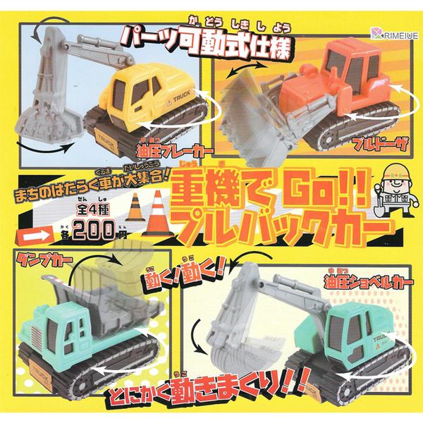 全套4款【日本正版】重型工程載具組 扭蛋 轉蛋 玩具車 工程車 - 020266