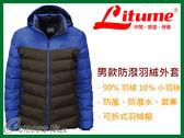 ╭OUTDOOR NICE╮意都美 LITUME 男款配色羽絨外套 F3176 藍/深橄綠 羽絨衣 雪衣 防風外套 保暖外套
