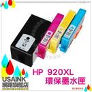 免運~HP 920XL / NO.920  高容量環保墨水匣 任選5盒  CD975AA/CD974AA/CD973AA/CD972AA