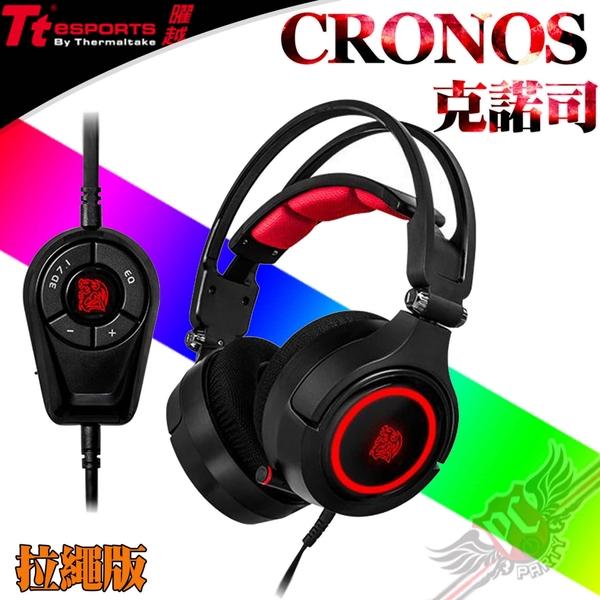 [ PC PARTY ] 曜越 Tt eSports 克諾司 CRONOS Riing RGB 7.1專業電競耳機 拉繩版