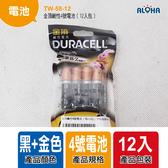 金頂鹼性4號電池(12入包)(TW-58-12)