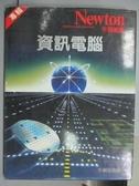 【書寶二手書T5/科學_PHN】資訊電腦_牛頓專輯