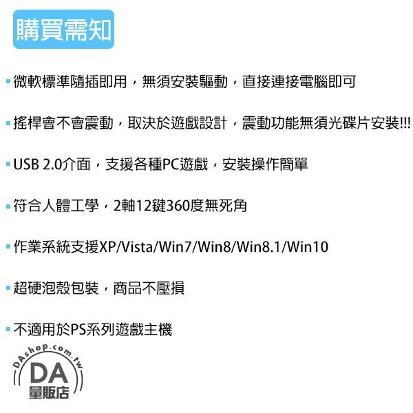 USB 雙震動 遊戲 手把 搖桿 免安裝 熱插拔 PC 電腦遊戲(78-1877)