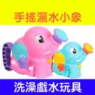 手搖灑水小象洗澡玩具 撒水玩具 早教啟蒙玩具