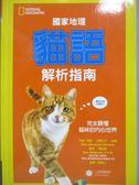 【書寶二手書T1/寵物_OLT】國家地理 貓語解析指南-完全聽懂貓咪的內心世界_張靖之