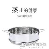 奶鍋湯鍋專屬蒸架304不銹鋼蒸格多層可組合蒸籠16 18 20cm鍋可配 時尚WD