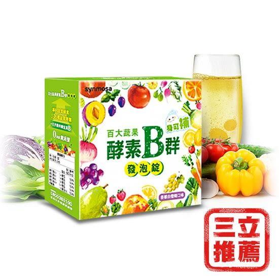 百大蔬果酵素B群發泡錠(5盒)
