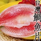 ㊣盅龐水產 ◇(9折)鯛魚片L◇170g±10%/片◇零售$65元/片 鯛魚 烤肉 火鍋 餐廳 歡迎批發 銅板