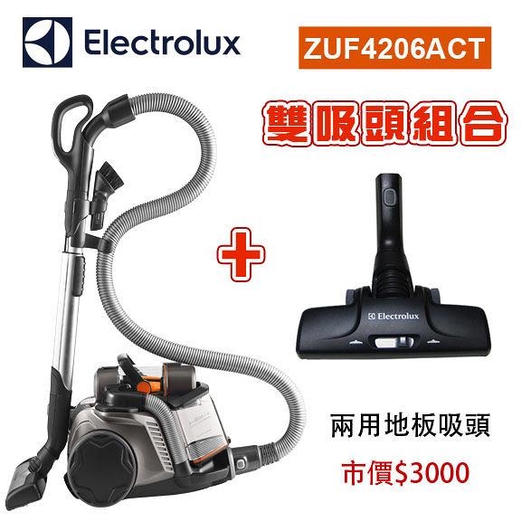 Elecrolux伊萊克斯除螨吸塵器ZUF4206ACT雙吸頭組合