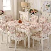 桌布布藝餐桌布椅套椅墊套裝椅子套罩台布茶幾長方形歐式現代簡約【快速出货】