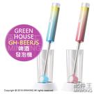 日本代購 GREEN HOUSE GH-BEERJS 攪拌棒型 超音波 啤酒發泡機 發泡器 可水洗 藍 粉