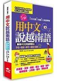 用中文說越南語 簡易中文注音學習法(附2MP3)