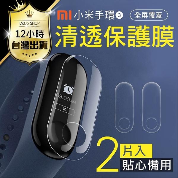 【2入裝 小米手環 保護貼 4代/3代】螢幕保護貼 小米手環4 小米手環3 小米 小米手環保護貼