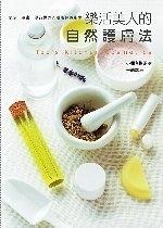二手書博民逛書店 《樂活美人的自然護膚法》 R2Y ISBN:9867581431│王蘊潔