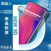 兩片裝 OPPO Find X 9D水凝膜 全覆蓋 滿版 高清 軟膜 透明 防爆 防刮 螢幕保護貼