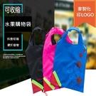 客製化 廣告袋 水果系列 摺疊購物袋 (...