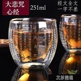 雙層隔熱玻璃杯大悲咒心經全文大號251ml佛供杯花茶杯家用主人【全館免運】