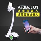 機器人U1 智慧對話遠程遙控視頻聊天 高科技直播編程家用小寶 MKS卡洛琳
