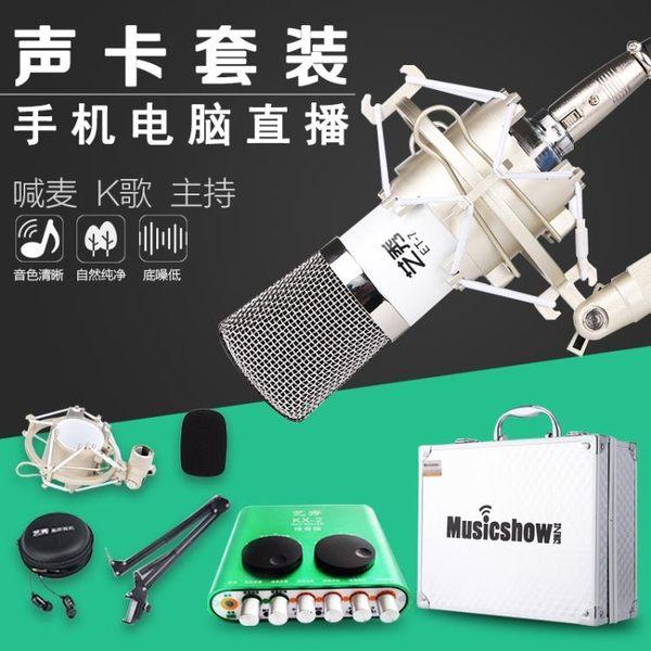 藝秀 KX-2聲卡套裝直播設備手機喊麥全套臺式通用電腦主播麥克風