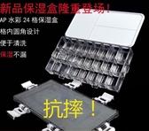 油畫顏料 AP水彩保濕盒 新增24格二代 36格 攜帶方便寫生專用顏料盒 抗摔!