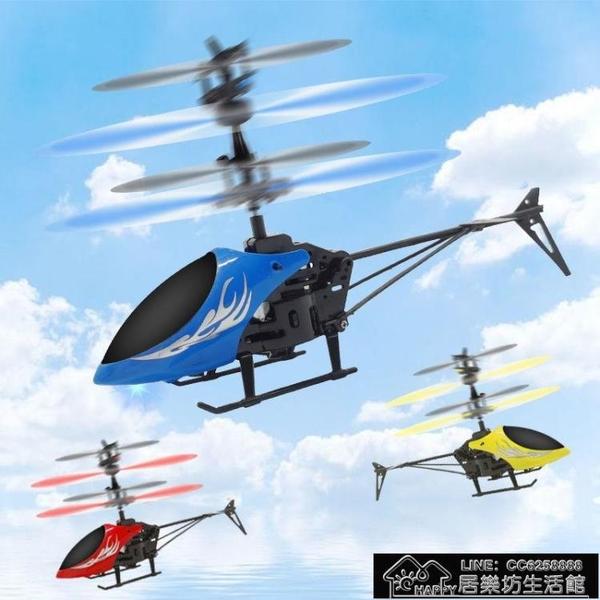 快速出貨 無人幾迷你無人機感應直升飛機兒童玩具充電耐摔遙控飛機【2021新年鉅惠】