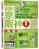 出發!京阪神自助旅行─一看就懂旅遊圖解Step by Step 2020【城邦讀書花園】