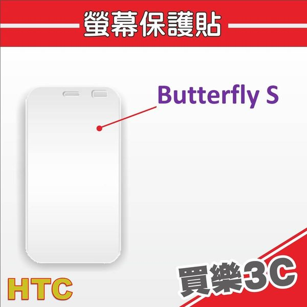 HTC  Butterfly 蝴蝶機 高透光螢幕保護貼