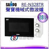 【信源電器】28公升【SAMPO聲寶機械式微波爐】RE-N328TR