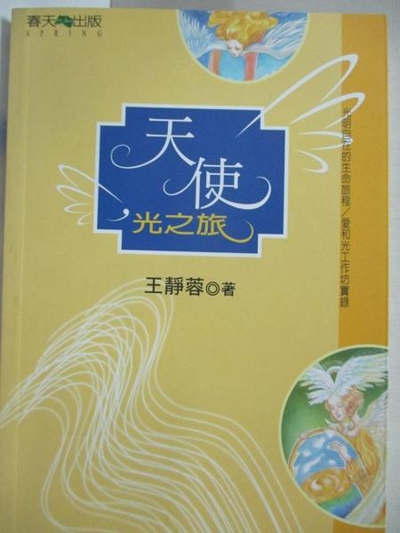 【書寶二手書T7/宗教_ANT】天使-光之旅_王靜蓉