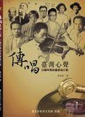 (二手書)傳唱臺灣心聲-日據時期的臺語流行歌