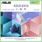 【全新現貨】華碩 ASUS E410MA 14吋 4G/64G 時尚小筆電 文書型筆電 筆記型電腦 入門款 (N4020)