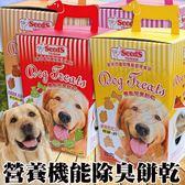 【培菓平價寵物網】聖萊西Seeds》營養機能除臭餅乾系列狗零食-760g