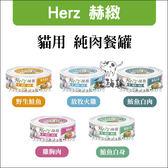 (一箱24入)Herz赫緻〔貓用,純肉餐罐,4種口味,80g〕