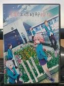 挖寶二手片-0B01-243-正版DVD-動畫【喜歡上你的那瞬間】-(直購價)