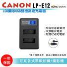 樂華@攝彩@FOR Canon LP-E12 液晶USB雙槽充電器 佳能LPE12 LCD顯示電量雙充全新 EOS M