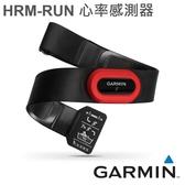 【免運費】GARMIN HRM-RUN 心率感測器 (公司貨)