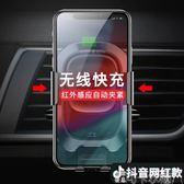 智能車載無線充電器通用型iphonex汽車手機架蘋果8抖音神器小米車充支架 可卡衣櫃
