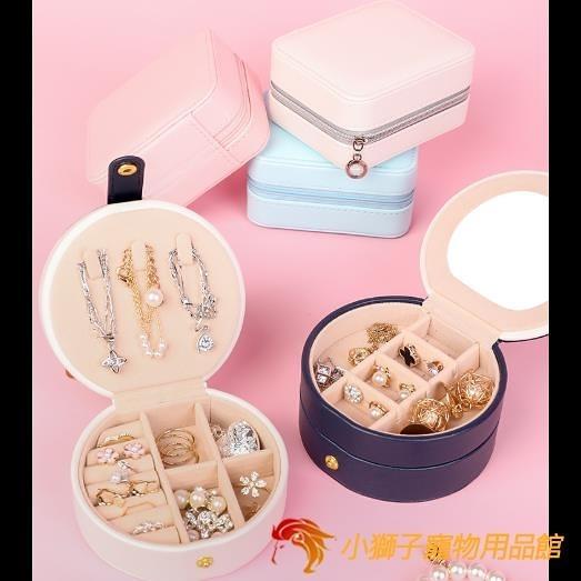 首飾盒公主歐式韓國公主耳環耳釘手飾品收納盒【小獅子】