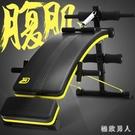 AB仰臥起坐板健身器材家用男士多功能訓練器健腹板仰臥板啞鈴凳 LJ5211【極致男人】