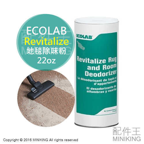 現貨 美國製 ECOLAB Revitalize 地毯除味粉 12罐組 粉狀 地墊 清潔劑 霉味 煙味 異味