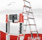 家用梯子折疊人字梯室內多功能五步梯加厚鋁合金伸縮梯升降小樓梯 聖誕節全館免運
