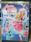 挖寶二手片-Z79-033-正版DVD-動畫【芭比十二芭蕾舞公主】-國英語發音(直購價)