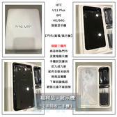 【拆封福利品】宏達電 HTC U11 Plus  / U11 + 4G/64G 6吋 雙卡雙待 指紋辨識 3D曲面 智慧型手機~送玻保