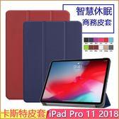 蘋果 Apple iPad Pro 11 2018 平板皮套 卡斯特紋 智慧休眠 超薄 11吋 保護套 平板套 防摔 保護殼 平板殼