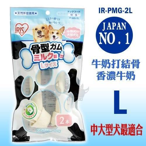 *WANG*【日本IRIS】骨型牛奶風味皮骨PMG - 2L / 牛皮骨 / 寵物零食
