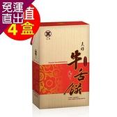 美雅宜蘭餅 薄脆蜂蜜牛舌餅禮盒 4盒【免運直出】