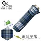 雨傘 萊登傘 超撥水 格紋布 三折傘 便攜 不夾手 先染色紗 Leighton (淺藍綠格)