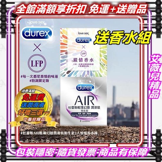 保險套 杜蕾斯 情人節 避孕套Durex杜蕾斯 AIR輕薄幻隱潤滑裝保險套3入+縱情香水組